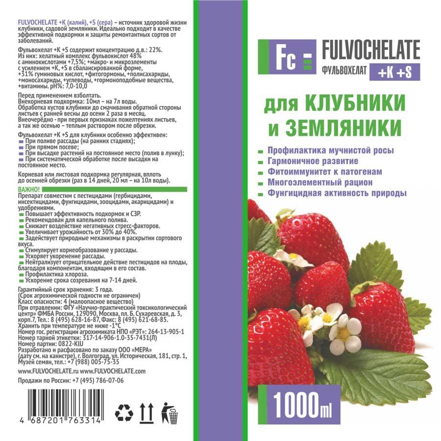 Фульвохелат +К +S для клубники и земляники 1л