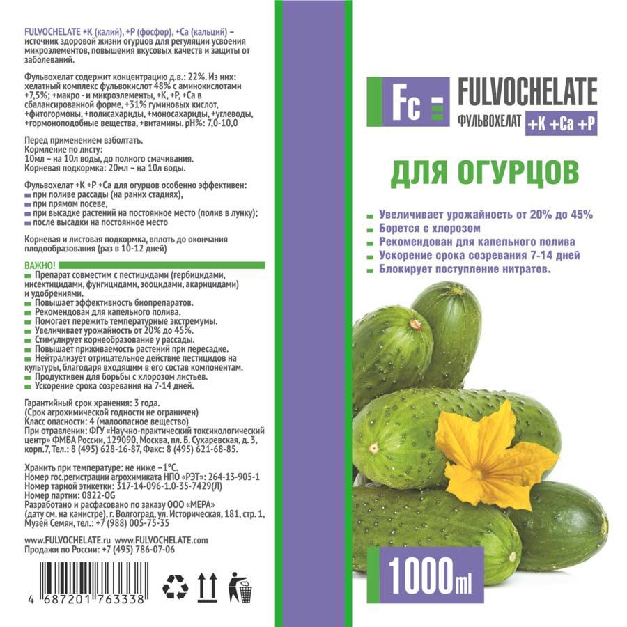 Фульвохелат +К +Cu для огурцов 1л