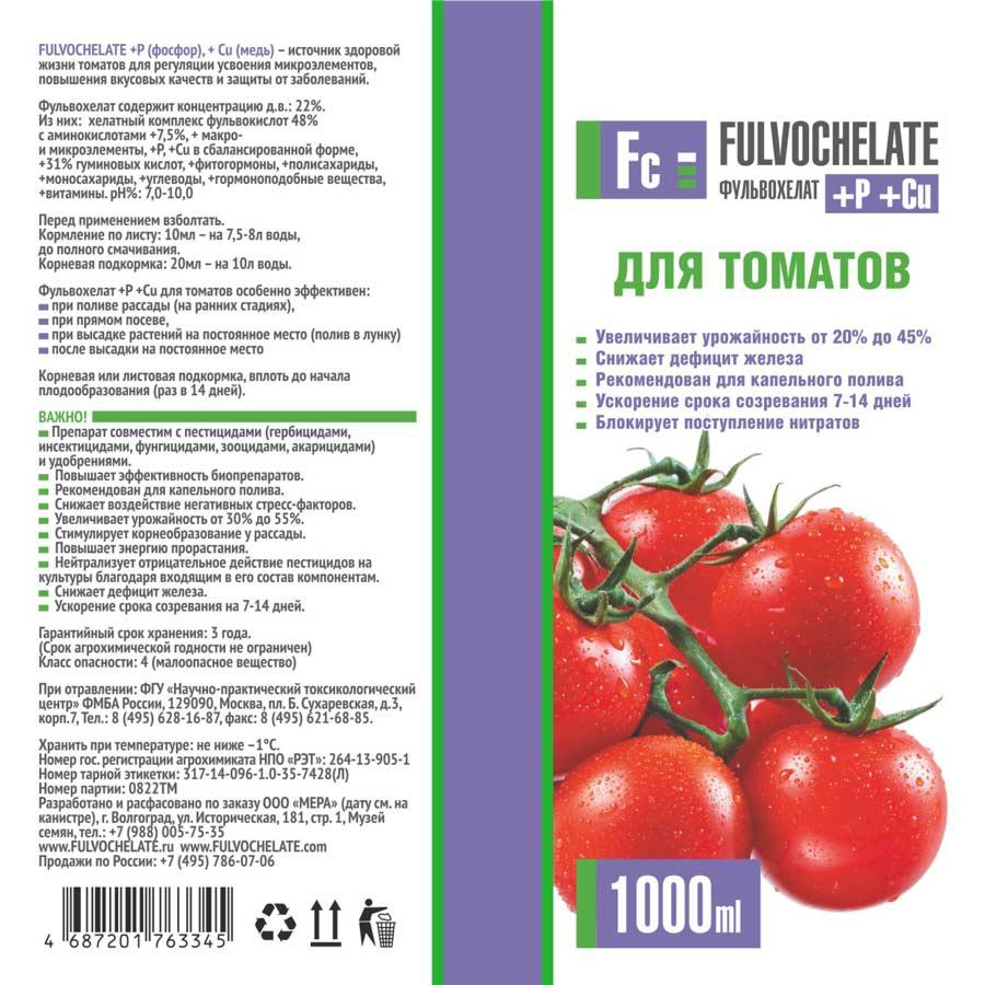 Фульвохелат +P +Cu для томатов 1л