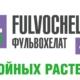 Фульвохелат +Cu для хвойных 1л