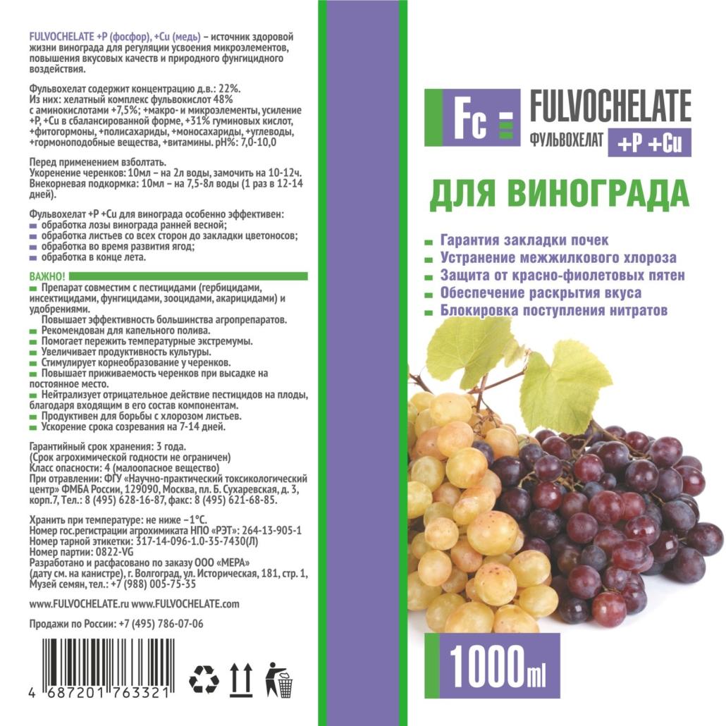 Фульвохелат +P +Cu для винограда 1л.